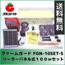アルミス ファームガード ノーマル(ソーラーパネル式) 100mセット FGN-10SET-S 防獣用電気柵