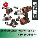BLACK+DECKER 8Vリチウム マルチツールプラス 【EVO183P1】ブラックアンドデッカー(BLACK+DECKER)