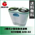 アルミス NEW晴晴 AHB-02型 本格2層式小型洗濯機【取寄商品】