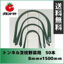 トンネル支柱 野菜用 8mm×1500mm パック売り50本いり【単品送料無料】