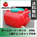 スイコー ホームローリー タンク 200L(2段式ドレンキャップ付き)赤色 グラントマトオリジナルキャップ【メーカー直送】【関東東北送料無料】
