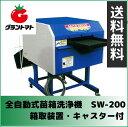 全自動式苗箱洗浄機 SW-200 箱取装置・キャスター付【メーカー直送】