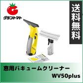 ケルヒャー 窓用バキュームクリーナー WV 50 plus【02P03Dec16】