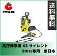 ケルヒャー 高圧洗浄機 K3サイレント 50Hz東日本専用【02P03Dec16】