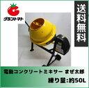 アルミス まぜ太郎 AMZ-50Y 練り量:約50L 電動コンクリートミキサー【代引不可】