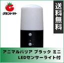 アニマルバリアブラックミニ IJ-ANB-05-LED【ガーデンバリア】【02P03Dec16】