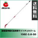 超軽量伸縮式高枝鋏ライトチョキズーム 150Z-3.0-5D【単品送料無料】
