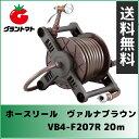 【送料無料】ヴァルナホースリール ブラウン 20m VB4-F207R