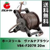 【送料無料】ヴァルナホースリール ブラウン 20m VB4-F207R【予約商品】