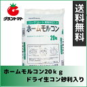 ホームモルコン砂利入り 20kg コンクリート用砂利入り【単品送料無料】