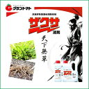 ザクサ液剤 2L 強力かつ安全な除草剤【取寄商品】【送料無料】
