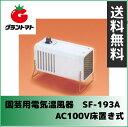 園芸用電気温風器 SF-193A ガラスケースの温度管理に最適【取寄商品】【02P03Dec16】