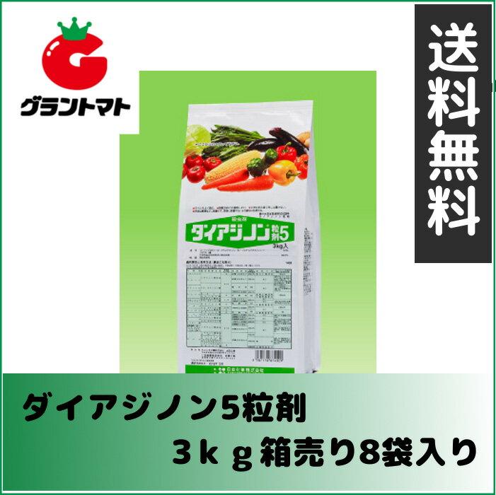 ダイアジノン粒剤5 3kg 箱売り8袋入り  土壌害虫殺虫剤