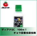ディアナSC 水和剤 100ml 摂食阻害型殺虫剤