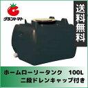 スイコー ホームローリータンク 100L黒色(2段式ドレンキャップ付き)【メーカー直送】【関東東北送料無料】