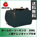 スイコー ホームローリータンク 200L黒色(2段式ドレンキャップ付き)【メーカー直送】【関東東北送料無料】