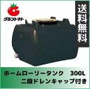 スイコー ホームローリータンク 300L黒色(2段式ドレンキャップ付き)【メーカー直送】【関東東北送料無料】