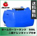スイコー ホームローリータンク 500L青色(2段式ドレンキャップ付き)【メーカー直送】【関東東北送料無料】