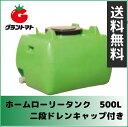 スイコー ホームローリータンク 500L緑色(2段式ドレンキャップ付き)【メーカー直送】【関東東北送料無料】