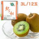キウイフルーツ「紀の姫」(3L、12玉)【送料無料】小さな果実に栄養がぎっしり