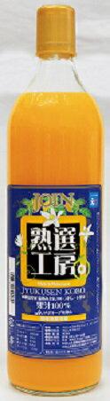 早期売り切れ必至   超々々人気商品熟選工房 900ml×6本入 (混合OK)みかんジュース です