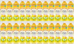 はっさく&なつみかん900ml×12本入2ケースセットよく売れていた結朔と似た割合で八朔と夏みかんを配合してます【送料無料】果汁80%ですポイント3倍