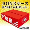 福袋企画【店内で販売しているJOINジュースから3箱選んでお...