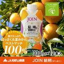 11月末で販売終了となります。特別に送料無料超自信作他にはマネできない果汁100%ジュース!結朔(け...