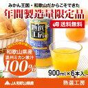 超々々人気商品熟選工房 900ml×6本入 100箱【送料無料・税込】100%ストレート果汁みかんジュース です