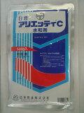 アリエッティC水和剤 500g【殺菌剤】
