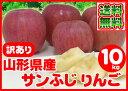 【ポイント10倍】【訳あり】【送料無料】山形県産 無選別 サンふじ りんご 10kg