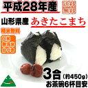 【メール便×送料無料】平成28年...