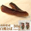 【ポイント2倍】【送料無料】【メール便】[山形県産白鮭とば30グラム](15グラム×2袋)