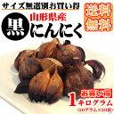 【送料無料】[ポイント5倍][メール便]【お買い得】山形県産 無添加 熟成 黒にんにく 1kg