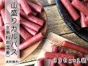 [山盛りカルパス300g] おつまみ カルパス サラミ ドライソーセージ 珍味 お買い得 お