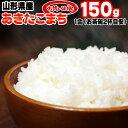 米 お米 あきたこまち 1合 150g 平成30年産 山形県...