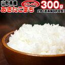 米 お米 あきたこまち 2合 300g 平成30年産 山形県...