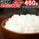 米 お米 あきたこまち 3合 450g 平成30年産 山形県...