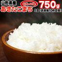 米 お米 あきたこまち 5合 750g 平成30年産 山形県...