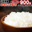 米 お米 あきたこまち 6合 900g 平成30年産 山形県...