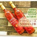 ショッピングトマトジュース 山形県の農家さんのミニトマトをまるごと絞った[トマトジュース1000ml (500ml ×2本)] ギフト 箱入り