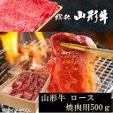 【贈答】【ギフト】【冷蔵】【送料無料】[山形牛 ロース 焼肉用 500グラム]
