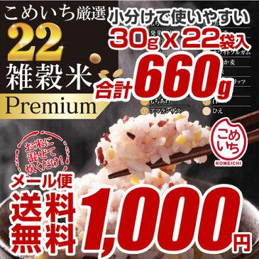 【送料無料】【二十二雑穀米】こめいち厳選の22雑穀米 たっぷり660g(30g×22袋入り)