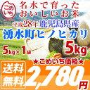 【28年産】 ヒノヒカリ お米 5kg (白米 5kg×1) 鹿児島県湧水町産 (九州・宮崎県から直送)
