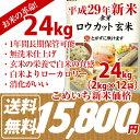 【無洗米】金芽ロウカット玄米24kg(2kg×12袋)お徳用...