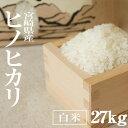 29年産 ヒノヒカリ 27kg(9kg×3袋) 宮崎霧島地区産 (産地直送)(玄米30Kg 精米後27kg)