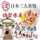 30年産 佐賀県産もち米 1kg ヒヨクモチ 日本三大もち米処
