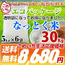 【西日本産100%ブレンド米】なっとく米 30kg(5kg×6袋)(エコパッケージ)