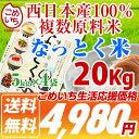 ★ポイント2倍★【あす楽】西日本産100%複数原料米★味に価格になっとく米(まい)20kg(5kg×