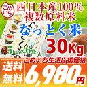 ★ポイント2倍★【あす楽】西日本産100%複数原料米★味に価格になっとく米(まい)30kg(5kg×